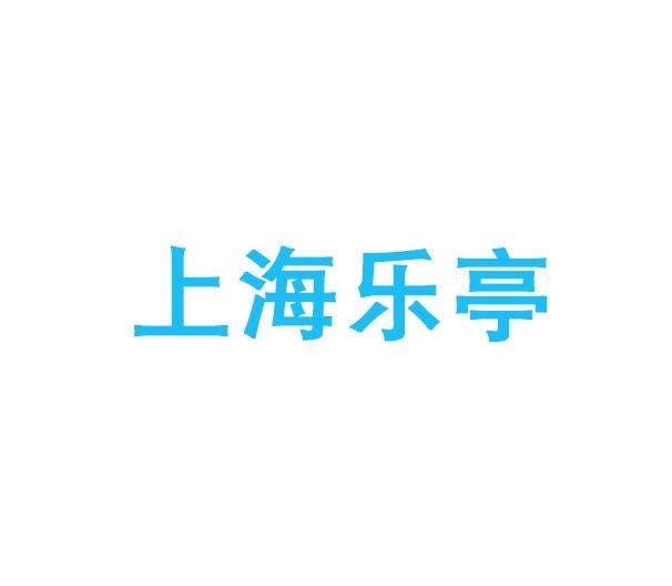A467上海乐亭