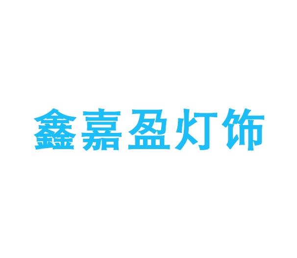 A408鑫嘉盈灯饰